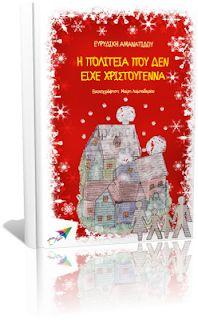 Εκδόσεις Σαΐτα | Δωρεάν βιβλία: Η πολιτεία που δεν είχε Χριστούγεννα Christmas Material, Christmas Books, Free Ebooks, Fairy Tales, Cover, Blog, Kids, Young Children, Boys