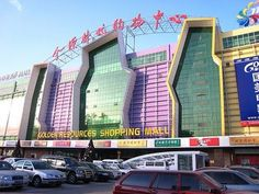 Golden Resources Shopping Mall in Beijing