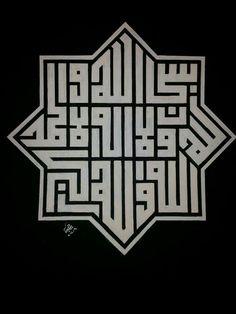 Subhanallah, wal hamdulillah, wa la ilaha illallahu wallahu akbar.