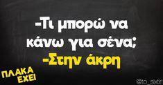 Favorite Quotes, Best Quotes, Life Quotes, Funny Memes, Jokes, Funny Shit, Funny Stuff, Funny Greek, Savage Quotes