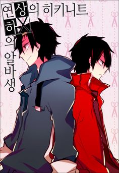 Seto & Shintaro | Mekakucity Actors #anime