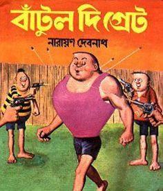The Bengali Super hero