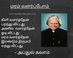 Apj Quotes, Motivational Quotes, Life Quotes, Inspirational Quotes, Unique Quotes, Meaningful Quotes, Kalam Quotes, Bible Words, Funny Comments