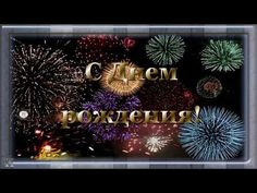 С Днем рождения Поздравление мужчине Красивая видео открытка - YouTube Christmas Wreaths, Christmas Ornaments, Holiday Decor, Google, Holiday Burlap Wreath, Christmas Ornament, Christmas Topiary, Christmas Decorations