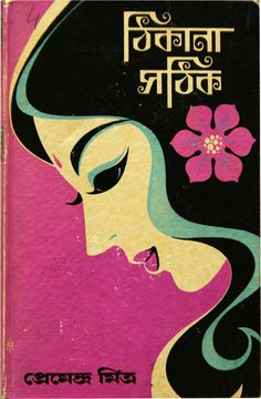 cover by Satyajit Ray Art Vintage, Vintage Books, Vintage Posters, Vintage India, Vintage Library, Antique Books, Book Cover Art, Book Cover Design, Book Art