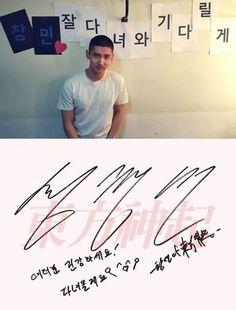 東方神起 チャンミン、入隊前の坊主写真を公開「みなさん、お元気で」 - ENTERTAINMENT - 韓流・韓国芸能ニュースはKstyle
