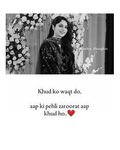 Wat Do, Beautiful Poetry, Islamic Girl, Jennifer Winget, All Quotes, Love Yourself Quotes, Attitude Quotes, Woman Quotes, Cool Drawings