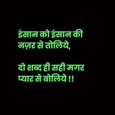Sri Krishna Janmashtami, My Emotions, Feelings, Best Quotes, Life Quotes, Hindi Qoutes, Math Formulas, Gulzar Quotes, English Words