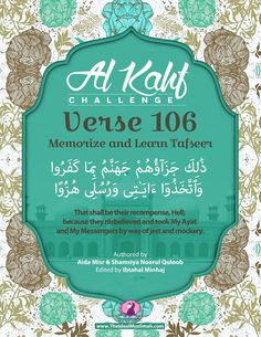 Series : Al-Kahf Challenge – Light Upon Light