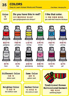 35. Colors   An Illustrated Guide to Korean by  Chad Meyer and Moon-Jung Kim