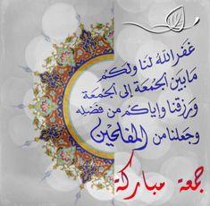 Good Morning Arabic, Good Morning Texts, Good Morning Photos, Duaa Islam, Allah Islam, Islam Quran, Islamic Images, Islamic Pictures, Islamic Quotes