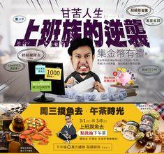 甘苦人生▲集金幣免費抽MacBook再換好禮▲指定專區最高享1000購物金
