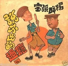 1960S/1970S 説不出的過瘾 - 楊咩, 張寶 45RPM VINYL RECORD EP, RARE, OUT OF PRINT!