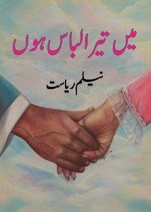 Can love happen twice gujarati novel by ravinder singh main tera libas hon novel by neelam riasat free download and read online fandeluxe Gallery