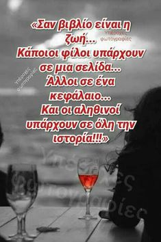 Greek Beauty, Greek Quotes, True Friends, Quotations, Quote Board, Thats Not My, Beauty Hacks, Wisdom, Thoughts