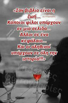 Greek Beauty, Greek Quotes, True Friends, Wisdom, Thoughts, Feelings, Sayings, Words, Inspiration