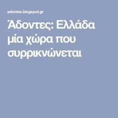 Άδοντες: Ελλάδα μία χώρα που συρρικνώνεται