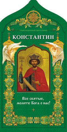 Твой небесный заступник. Равноапостольный царь Константин #любовныйроман, #юмор, #компьютеры, #приключения, #путешествия