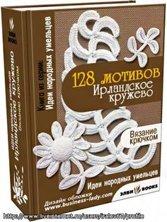 Irlandés, encaje de Brujas.   Entradas partida encaje irlandés, de Brujas.   Agenda Svetlana: LiveInternet - Russian servicios en línea Diaries