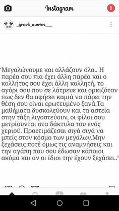 That's sad. #greekquotes #Greek Quotes #quotes #μεγαλωνουμε #παιδια #ενηλικες