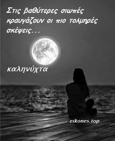 Miss You, Good Night, Love Quotes, Poems, Celestial, Thoughts, Pictures, Outdoor, Facebook