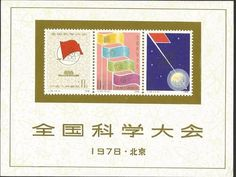 China - CHINA 1978 SG#MS2765a NATIONAL SCIENCE CONFERENCE MINIATURE SHEET UNMOUNTED MINT for sale in Johannesburg (ID:197265223)