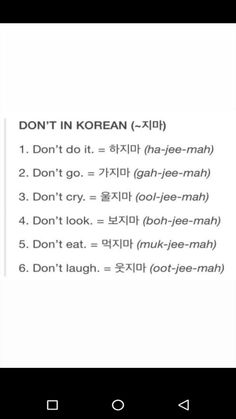 Koreanische Sprache - - - Korean language - to make korean food Korean Slang, Korean Phrases, Korean Quotes, Korean Words Learning, Korean Language Learning, Spanish Language, French Language, Learning Spanish, Italian Language