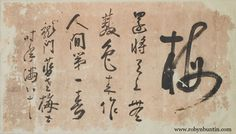Plum Blossom by Zentatsu. Plum, Zen, Calligraphy, Spring, Lettering, Calligraphy Art, Hand Drawn Typography, Letter Writing