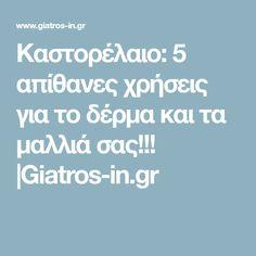 Καστορέλαιο: 5 απίθανες χρήσεις για το δέρμα και τα μαλλιά σας!!! |Giatros-in.gr Beauty Hacks, Beauty Tips, Remedies, Homemade, Hair, Home Remedies, Beauty Tricks, Hand Made, Diy