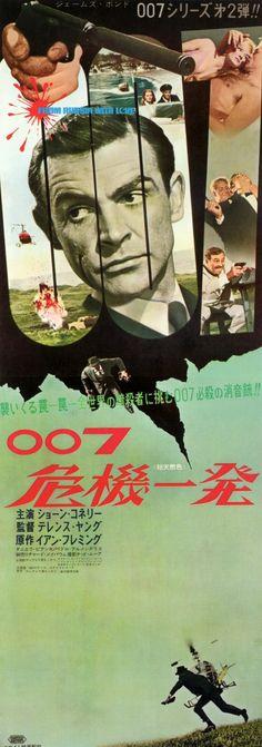 James Bond 007 Japanese Poster
