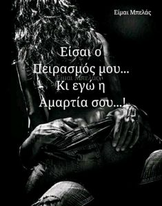 Dark Thoughts, Love Others, Greek Quotes, Love Couple, True Words, Relationship Quotes, How Are You Feeling, Messages, Writing