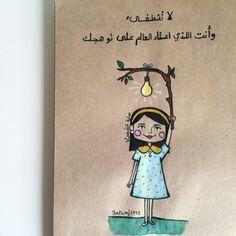 لاتنطفيء Book Qoutes, Quotes For Book Lovers, Words Quotes, Arabic Tattoo Quotes, Funny Arabic Quotes, Vie Motivation, Cartoon Quotes, Cartoon Images, Love Quotes Wallpaper
