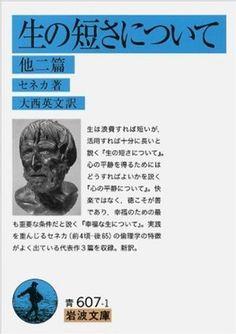 ローマ皇帝ネロの家庭教師として有名なストア派哲学者、セネカによる人生啓蒙書。なあなあで堕落してるなあと思ったときに読み直すといいかも。ストイックに徳による最高善を目指します!