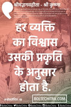 Bhagavad Gita (Sri Krishna) Quotes in Hindi with Images - Janhit Me Jaari Krishna Quotes In Hindi, Hindu Quotes, Spiritual Quotes, Mantra, Geeta Quotes, Sanskrit Quotes, Gujarati Quotes, Zindagi Quotes, Bhagavad Gita