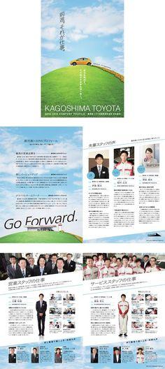 鹿児島トヨタ自動車株式会社 会社案内2014-2015 | ホームページ制作 パンフレット作成 鹿児島の制作会社クラウド: