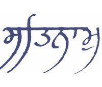 Punjabi – Gurmukhi Calligraphy?   MrSikhNet
