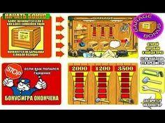 Игровые автоматы клубничка гараж обзор голден интерстар 890