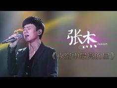 我是歌手-第二季-第8期-张杰《夜空中最亮的星》-【湖南卫视官方版1080P】20140228 - YouTube
