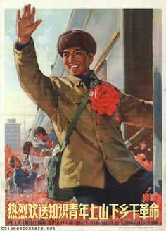 Give a warm send-off to educated youth who go up the mountains and down to the villages to wage revolution. Designer: Shi Fuguo (施福国); Wang Youjun (汪幼军) 1975, December