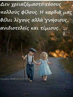 Good Night Quotes, Greek Quotes, The Rock, Friendship, Life Quotes, Sofa, Quotes About Life, Quote Life, Settee