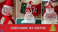 Снеговик из ниток - Подготовка к Новому Году и Рождеству