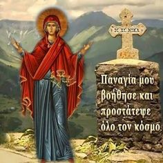 Άγιες ευχές (ΚΤ) Prayer And Fasting, Queen Of Heaven, Holy Mary, Blessed Virgin Mary, Orthodox Icons, Greek Quotes, Mother Mary, Christian Faith, Jesus Quotes