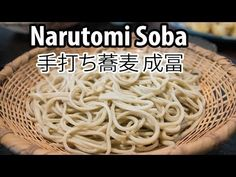 Hand-made Soba Noodles at Narutomi (手打ち蕎麦 成冨) in Tokyo - http://youtu.be/nw1whY-8NbY