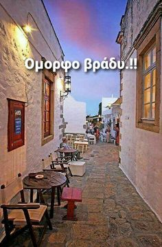 Greek Quotes, Good Night, Wonders Of The World, The Good Place, Cool Photos, Greece, In This Moment, Amazing Places, Nice