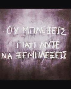 Funny Greek Quotes, Funny Quotes, Rap Quotes, Life Quotes, Favorite Quotes, Best Quotes, Graffiti Quotes, Falling In Love Quotes, Quotes And Notes