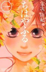 Japanese Manga Kodansha Yuki Suetsugu Bilingual Version Chihayafuru 1 for sale online Otaku Anime, Manga Anime, Anime Art, Japanese Logo, Ribbon Art, Manga Covers, Character Development, Vocaloid, Webtoon