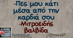 Top 10 - Τα μοιράστηκες Best Quotes, Favorite Quotes, Life Quotes, Funny Greek Quotes, Funny Statuses, Funny Times, Clever Quotes, Funny Clips, Have A Laugh