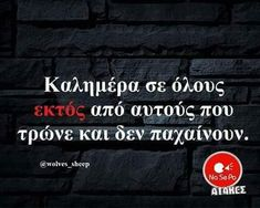 #beautiful #pic #love #amazing #photo #with #words #funny #meaning #λέξεις #με #νόημα #αστείες #beautiful #pic #love #amazing #photo #with #words #funny #meaning #λέξεις #με #νόημα #αστείες #εικόνες #greekmemes #memes #2019 #post #animal #people #landscape #flower #sweet