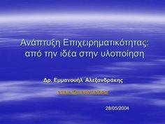 Ανάπτυξη Επιχειρηματικότητας: από την ιδέα στην υλοποίηση Δρ. Εμμανουήλ Αλεξανδράκης 28/05/2004.> Weather