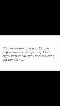 ήταν.... Saving Quotes, I Love You, My Love, Greek Quotes, English Quotes, Falling In Love, Me Quotes, Poetry, Thoughts